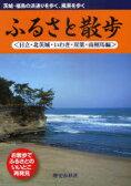 ふるさと散歩  日立・北茨城・いわき・双葉・南 /歴史春秋出版