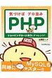気づけばプロ並みPHP ショッピングカ-ト作りにチャレンジ!  /リックテレコム/谷藤賢一