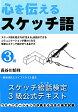 心を伝えるスケッチ語3級 スケッチ絵話検定公式テキスト