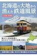 北海道の大地から消えた鉄道風景 国鉄末期とJR線。まぶたに残る懐かしの1638km  江差線増補版/エムジ-コ-ポレ-ション/上田哲郎
