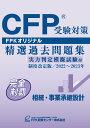 CFP受験対策精選過去問題集 相続・事業承継設計 2007年~2008年版/FPK研修センターの画像