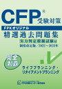 CFP受験対策精選過去問題集 ライフプランニング・リタイアメントプランニング 2008年~2009年版/FPK研修センターの画像