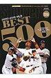 2000-2015 MLB BEST 500 MLB2000年代ベストプレ-ヤ-500