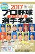 プロ野球オール写真選手名鑑 Slugger特別編集 2017 /日本スポ-ツ企画出版社