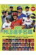 MLB選手名鑑 MLB COMPLETE GUIDE 2017 /日本スポ-ツ企画出版社