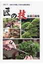匠の技盆栽技術集 名匠の卓越した技が盆栽を創る /近代出版(京都) 近代出版