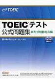 TOEICテスト公式問題集 新形式問題対応編  /国際ビジネスコミュニケ-ション協会/Educational Testing