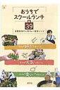 おうちでスク-ルランチ39 全国各地の人気No.1給食レシピ 群羊社 9784906182770