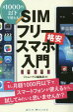 SIMフリ-スマホ入門 月1000円以下で使える!