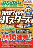 3DSゲ-ム完全攻略  Vol.2 /スタンダ-ズ