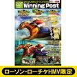 2分ではじめるシリーズ スペシャル Winning Post / アプリSTYLE編集部