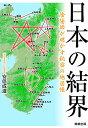 日本の結界 陰陽師が明かす秘密の地図帳 /駒草出版/安倍成道 9784909646026
