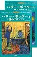 ハリ-・ポッタ-と謎のプリンス   /静山社/J.K.ロ-リング