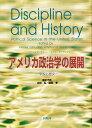 アメリカ政治学の展開 学説と歴史