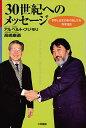 30世紀へのメッセ-ジ 世界と日本の架け橋となる科学技術