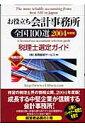 お役立ち会計事務所全国100選 税理士選定ガイド 2004年度版
