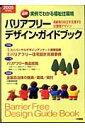 バリアフリ-・デザイン・ガイドブック 高齢者の自立を支援する住環境デザイン 2005年度版