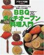 BBQ &ダッチオ-ブン料理入門