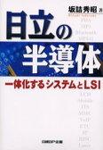 日立の半導体 一体化するシステムとLSI  /日経BP企画/坂詰秀昭