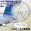 USBテーブル扇風機 TDF-USB03の画像
