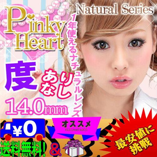 Pinky Heart Natural Series ピンキーハート ナチュラルシリーズDIA14.0mm 2箱2枚入り カラバリ全2色