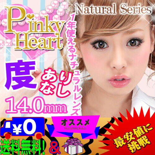 Pinky Heart Natural Series ピンキーハート ナチュラルシリーズDIA14.0mm 1箱1枚入り カラバリ全2色