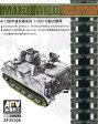 1/35 M113装甲兵員輸送車系 T130E1可動式履帯 プラモデル AFVクラブ