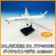 1/400 777-300ER JAL JA737J  ダイキャスト製 (JA8161) (ジャルックス ホーガン)