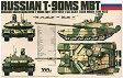 1/35 T-90MS 主力戦車 プラモデル タイガーモデル