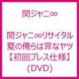 関ジャニ∞ / 関ジャニ∞リサイタル 真夏の俺らは罪なヤツ DVD