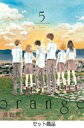 orange 1-5巻セット アクションコミックス / 月刊アクション 高野苺