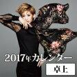 龍真咲 / 龍真咲 卓上カレンダー 2017年4月始まり