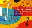 バス・クラリネットに花束を~バス・クラリネットのための作品集 ヤン・ギュンス、モスクワ・チェンバー・ソロイスツ、他 輸入盤