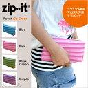 ファッション小物 ポーチ zipit(ジップイット) Go Green(ゴー グリーン) ZP-ZGG 化粧ポーチ ペンケース 小物入れの画像