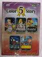 ディズニーアニメーション Color 5 Story 5枚 DVD BOXセット (3か国語:日本語/英語/韓国語)
