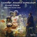 Taneyev タネーエフ / タネーエフ: ピアノ三重奏曲、リムスキー=コルサコフ: ピアノ三重奏曲 レオノーレ・ピアノ三重奏団 輸入盤
