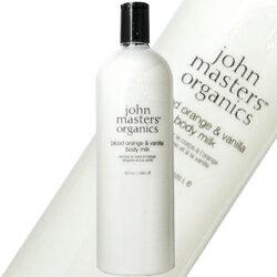 ジョンマスターオーガニック John Masters Organics ブラッドオレンジ&バニラ ボディミルク 1035mL