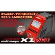 ハイテックマルチプレックスジャパン 44251 Multi charger X1 RED