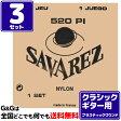 SAVAREZ 520P1 フラメンコギター弦 / サバレス