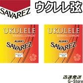 SAVAREZ サバレス 140R ウクレレ弦 ソプラノ/コンサート