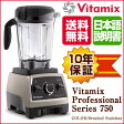 バイタミックス Vitamix プロフェッショナル シリーズ 750