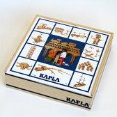 KAPLA カプラ 100ピース