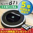 iRobot Roomba 871 ロボット掃除機(アイロボット ルンバ 871)