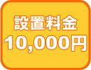 取付工事用設置料金券 食器洗い機 10000円の価格を調べる