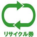 洗濯機リサイクル券23+収集運搬料の価格を調べる