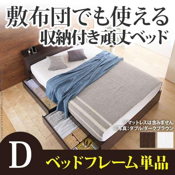 【送料無料】ベッド 収納 ダブル フレームのみ 収納付き頑丈ベッド 〔カルバン ストレージ〕 ダブル ベッドフレームのみ 木製 引出 宮付き(17035)