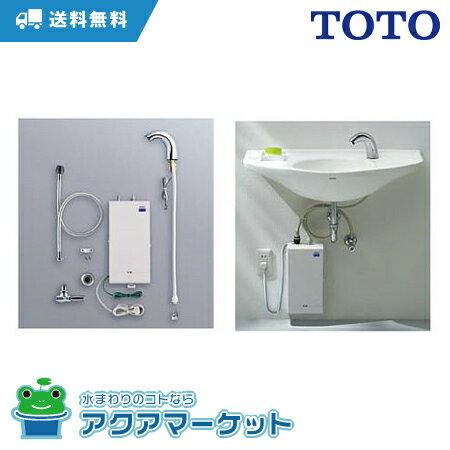 小型電気温水器 湯ぽっとキット REAS01AA  TOTO [送料無料]