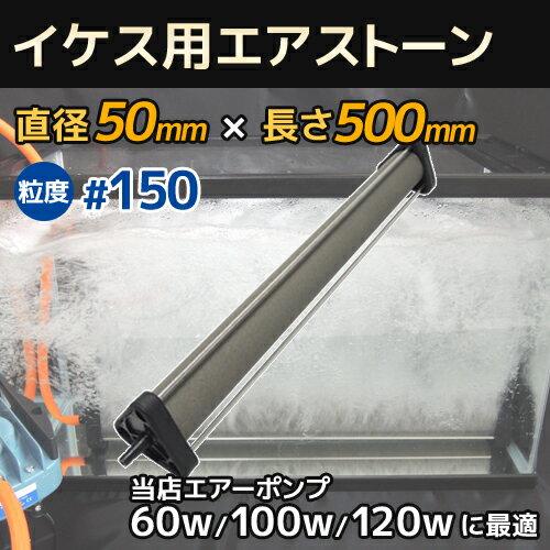 エアストーン イケス用 直径50mm 長さ500mm 粒度#150 60w 100w 120wのエアーポンプに最適