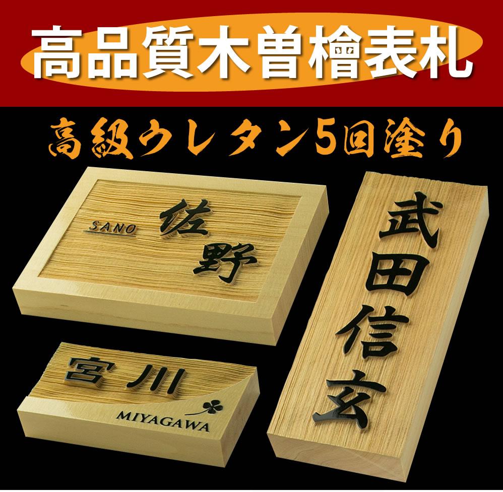 木曽檜 木曽ヒノキ 木製表札ひょうさつ 風水 楷行書可 ご注文後価格変更 9,999円はCのみ