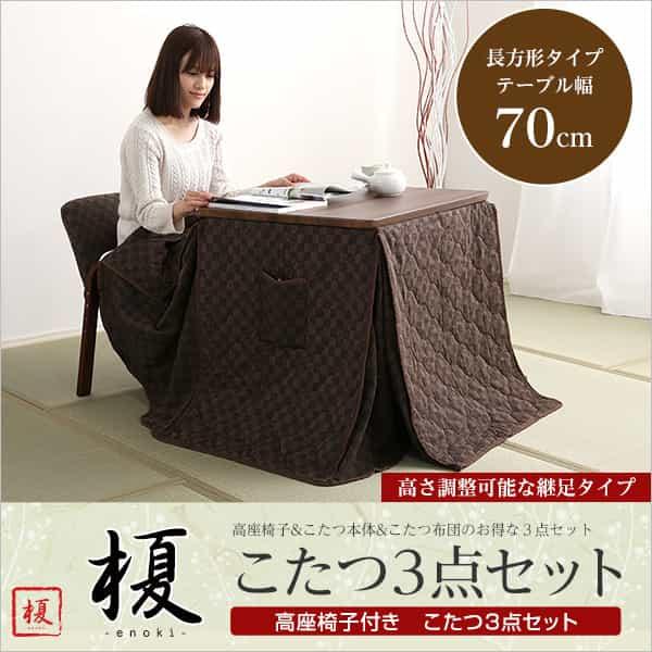 継ぎ脚付き高座椅子、こたつテーブル(幅70cm)、こたつ布団の3点セット、高さ調節3段階、簡単組み立て 榎-えのき-